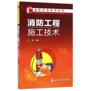 消防工程施工技術/消防實用技術系列 博庫網