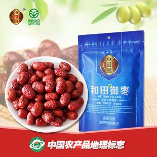 禾田昌新疆灰枣特产小红枣泡茶原粒枣吃货零食258*4袋包邮