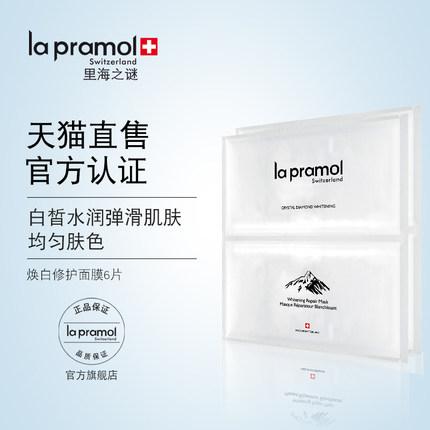 Lapramol/里海之谜焕白修护面膜6片 白皙水润弹滑肌肤 均匀肤色