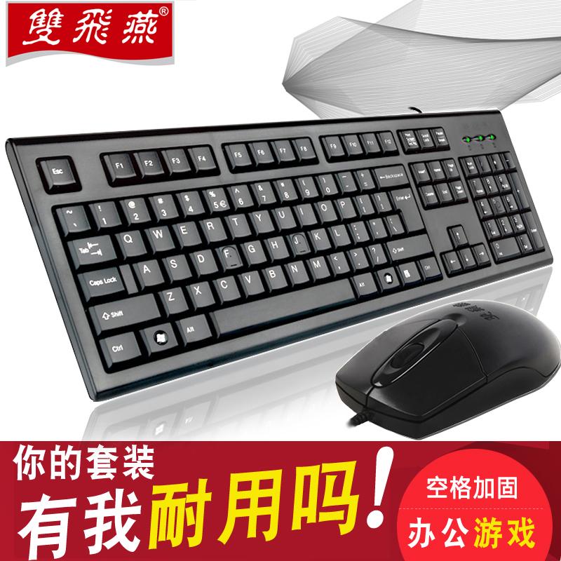 双飞燕KR8572N有线键盘鼠标套装USB办公游戏网吧防水键鼠套件静音