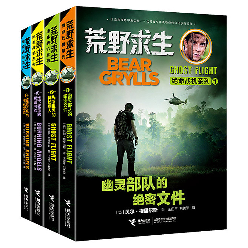 全4册荒野求生绝命战机系列 贝尔格里尔斯著 少年生存百科书 野外求生生存技巧贝尔荒野求生少儿生存小说探险书籍狼蝙蝠接力出版社