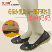 Soft fall of old Beijing cloth shoes women aged mother nursing shoes at the end of old shoes flat Granny shoes size