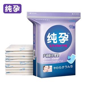纯孕产妇产褥垫10片孕妇护理床垫一次性床单防水成人隔尿垫60*90