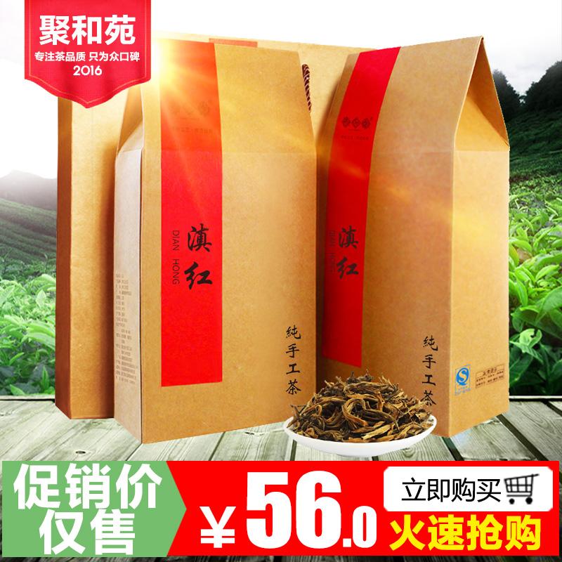 聚和苑云南滇红茶叶金芽野生古树红茶金丝 散装500gp礼盒装 袋装
