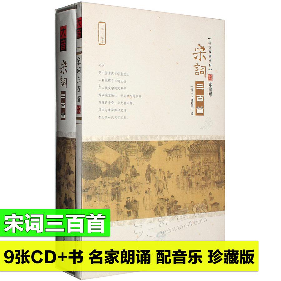 宋词三百首9CD+书中国古诗词国学朗诵读有声读物车载cd光盘光碟片