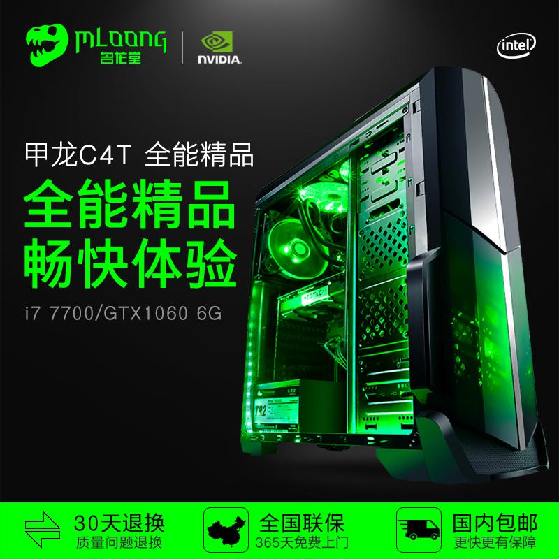 名龙堂i7 6700升7700 GTX1060 6G台式电脑主机DIY游戏组装机全套