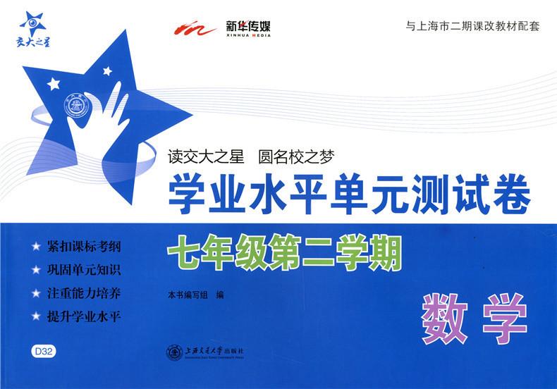 学业水平单元测试卷 数学 七年级第二学期 7年级下 上海初中教辅 教材同步配套课后单元辅导测试练习试卷 交大之星