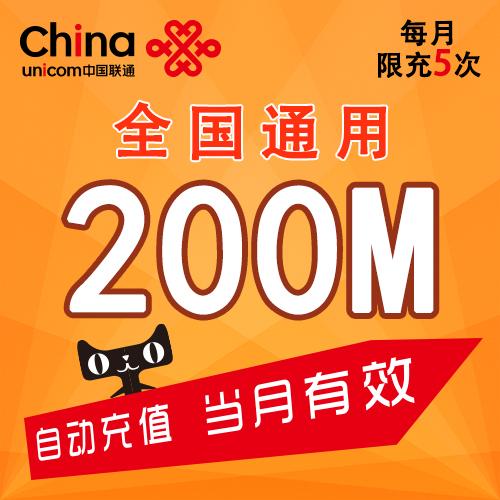 重庆联通全国流量充值200M手机流量包流量卡自动充值当月有效