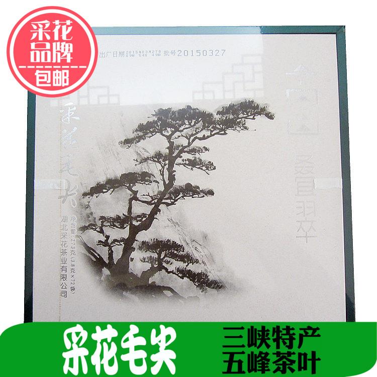 湖北宜昌三峡特产五峰采花毛尖高山叠翠茶叶礼品盒绿茶明前芽茶