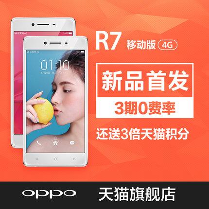 OPPO R7t手机最新报价抢购介绍,5月30日官方开抢