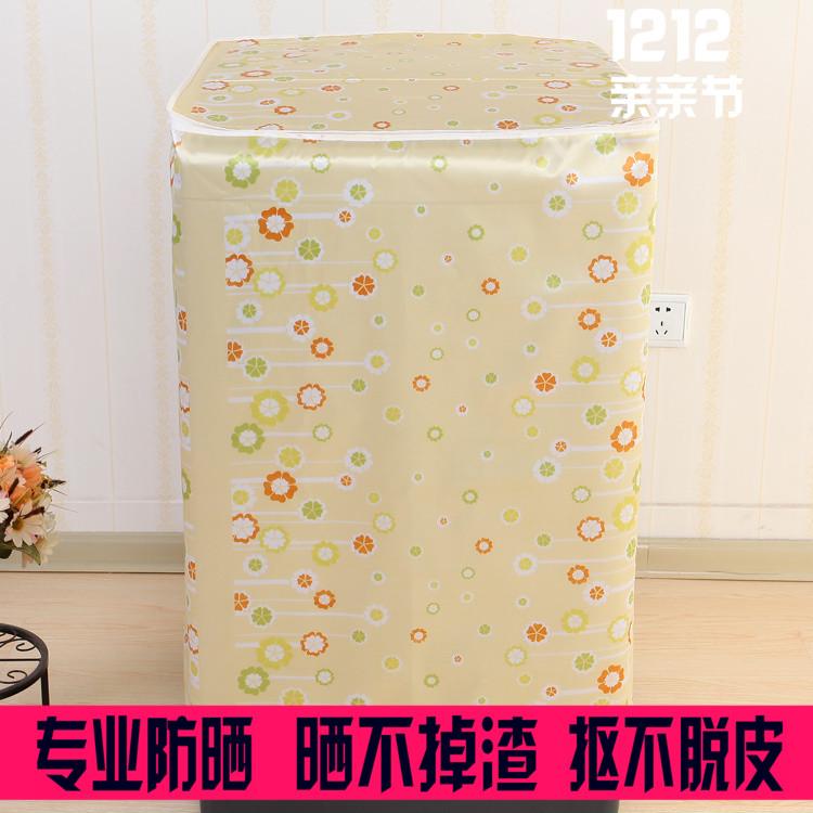 防水防晒8公斤洗衣机套小天鹅滚筒全自动洗衣机外罩