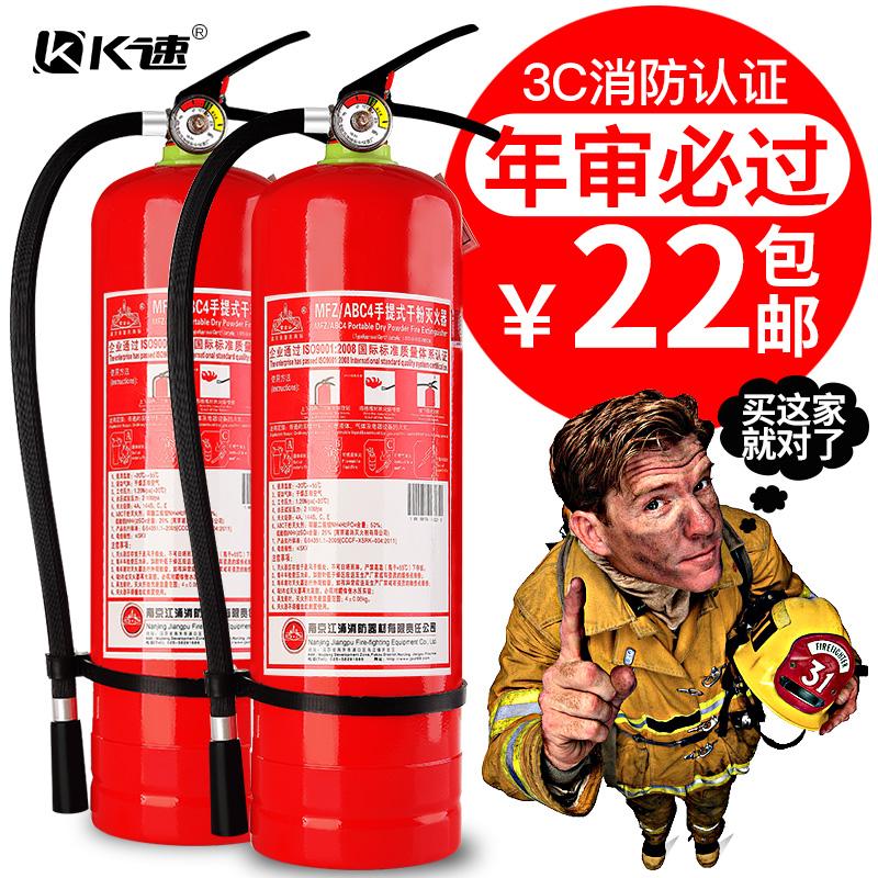 k速 汽车用车载灭火器家用厂房用干粉灭火器1kg2kg3kg4kg消防器材