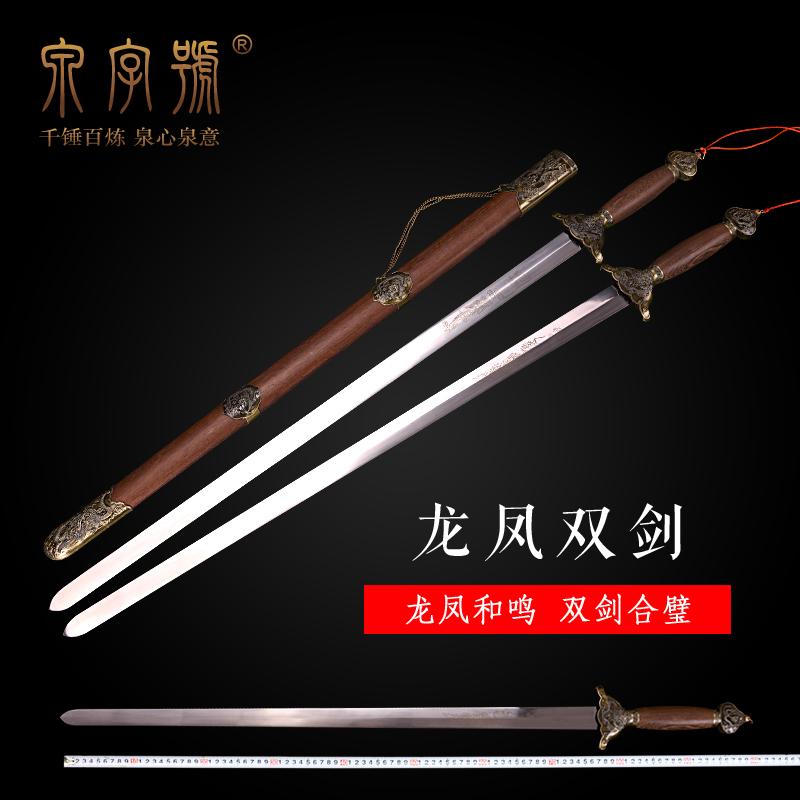 泉字号龙凤双剑长剑晨练武术表演剑软剑太极剑龙泉镇宅宝剑未开刃