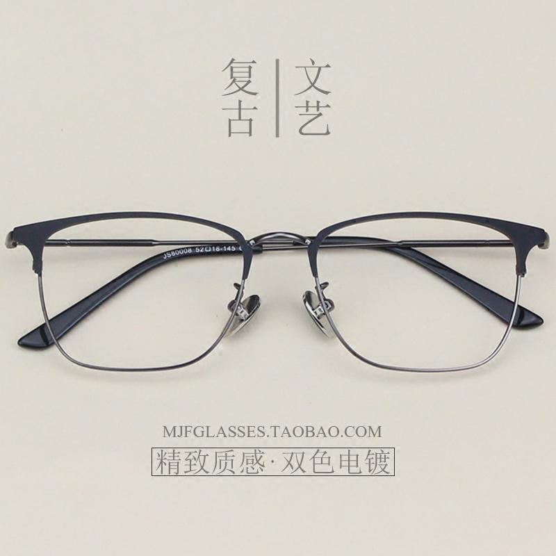 点击查看商品:复古半框眼镜架男潮超轻金属方框近视眼镜框女可配平光文艺全大脸
