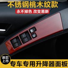 纳智捷U6升降器面板饰条 优6门板按健 内饰改装U6内饰改装专用