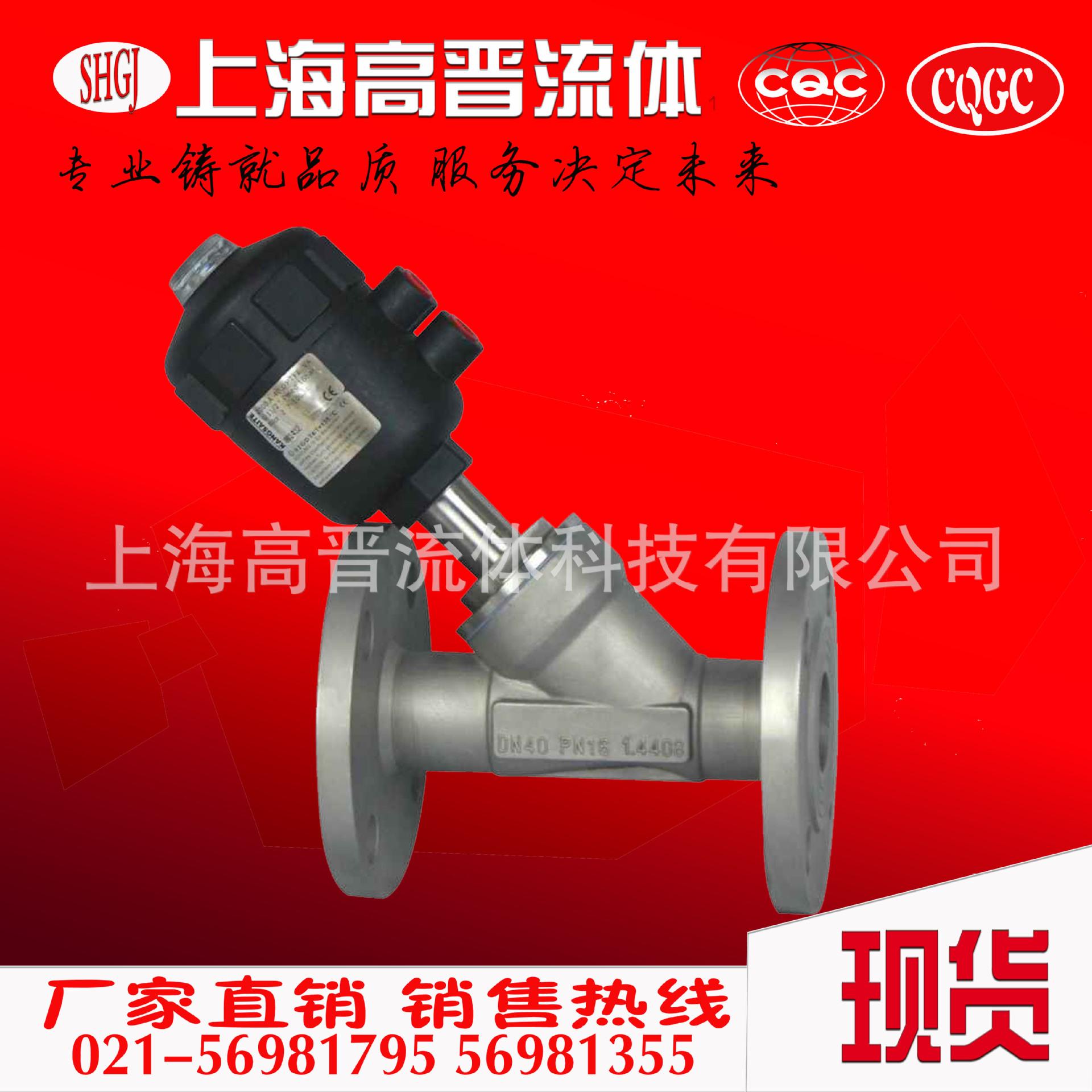 人气上海高晋直销厂价座阀头角塑料印染角座阀气动法兰其他阀门