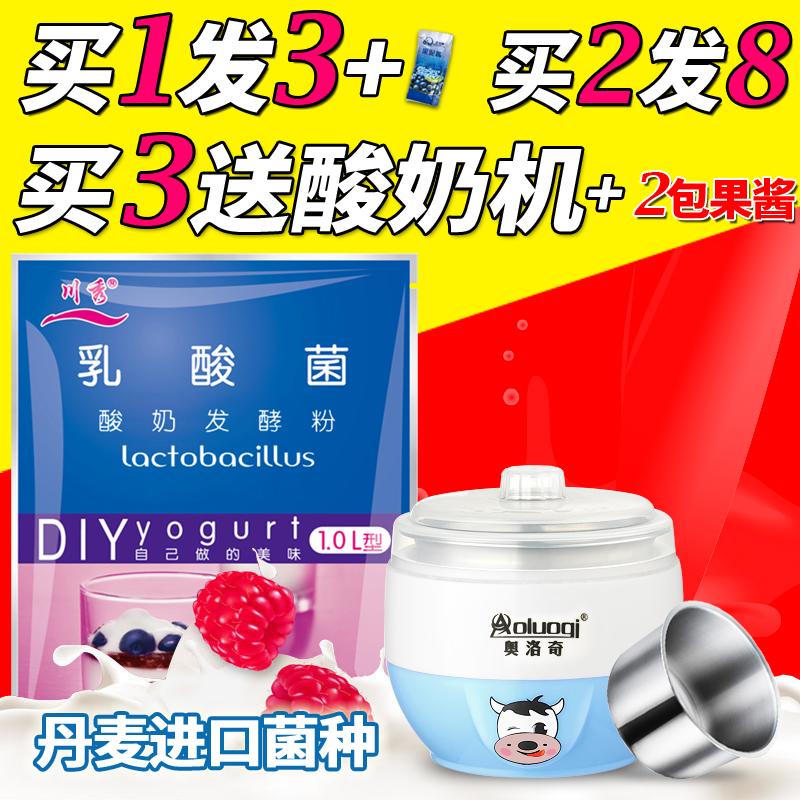 买3送机川秀乳酸菌酸奶发酵剂酸