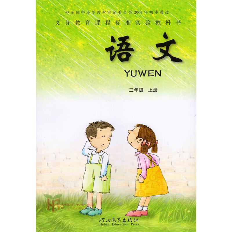 旧版 复习 三年级 上册 语文 小学 语文课 河北 教育 出版社 教材 教科书