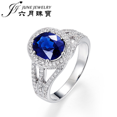 六月珠宝1.2克拉斯里兰卡天然蓝宝石戒指18K金 镶钻女戒彩宝定制