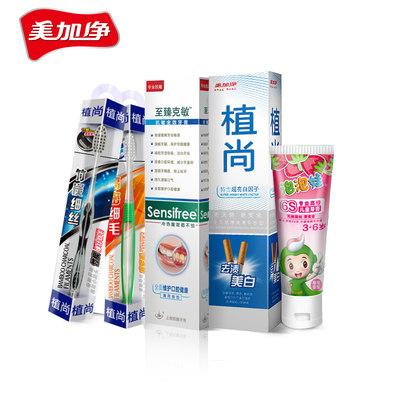 美加净牙膏牙刷超值家庭套装5件套 3-6岁儿童家庭