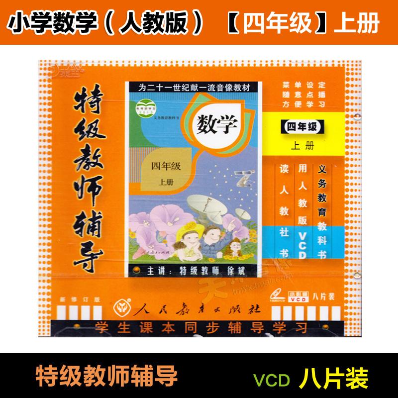 小学四年级数学上册 人教版 8VCD 辅导教学同步同步视频教材光盘