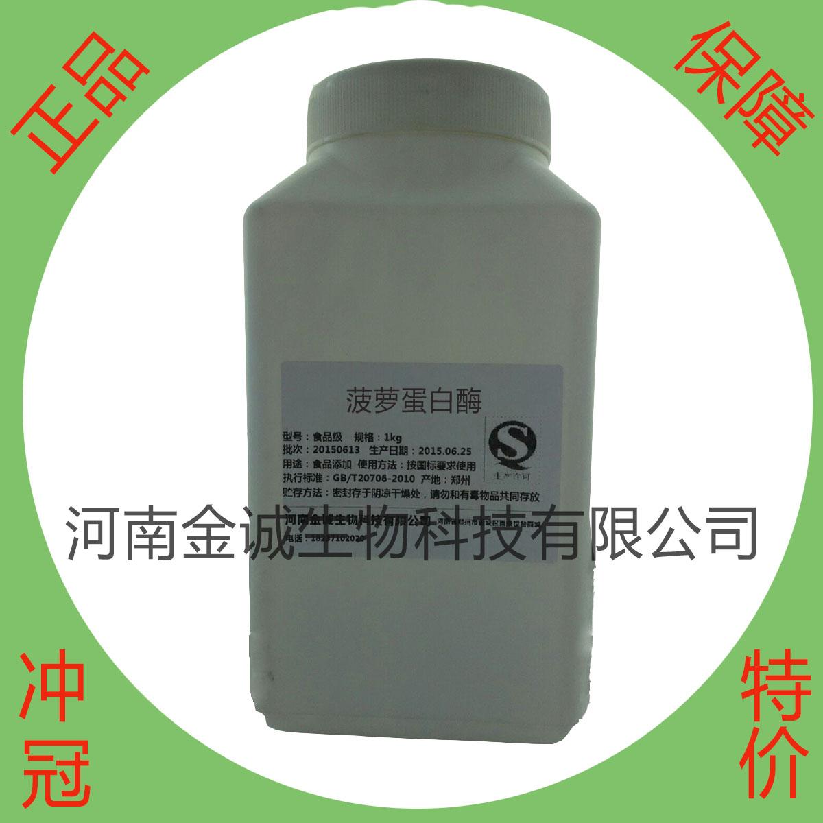 提取菠萝蛋白酶 凤梨酶 凤梨酵素 食品酵素酶肉类嫩化 1kg