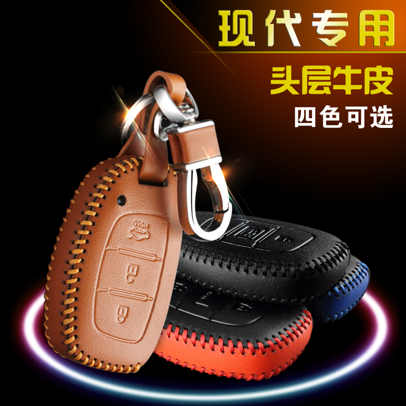 专用于现代全新途胜朗动领动悦动名图IX25悦纳汽车钥匙包真皮套壳