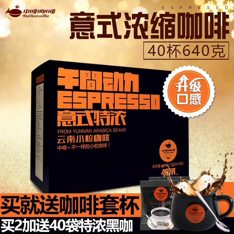 买就送套杯 中啡意式特浓三合一速溶咖啡粉40条640克云南小粒咖啡