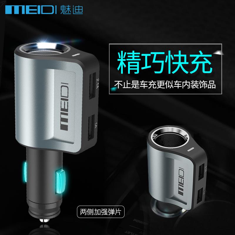 魅迪 双usb车载充电器一拖二带点烟器转换头多功能手机通用汽车充