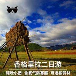 懒猫旅行云南丽江香格里拉二日游纯玩虎跳峡松赞林寺两日游