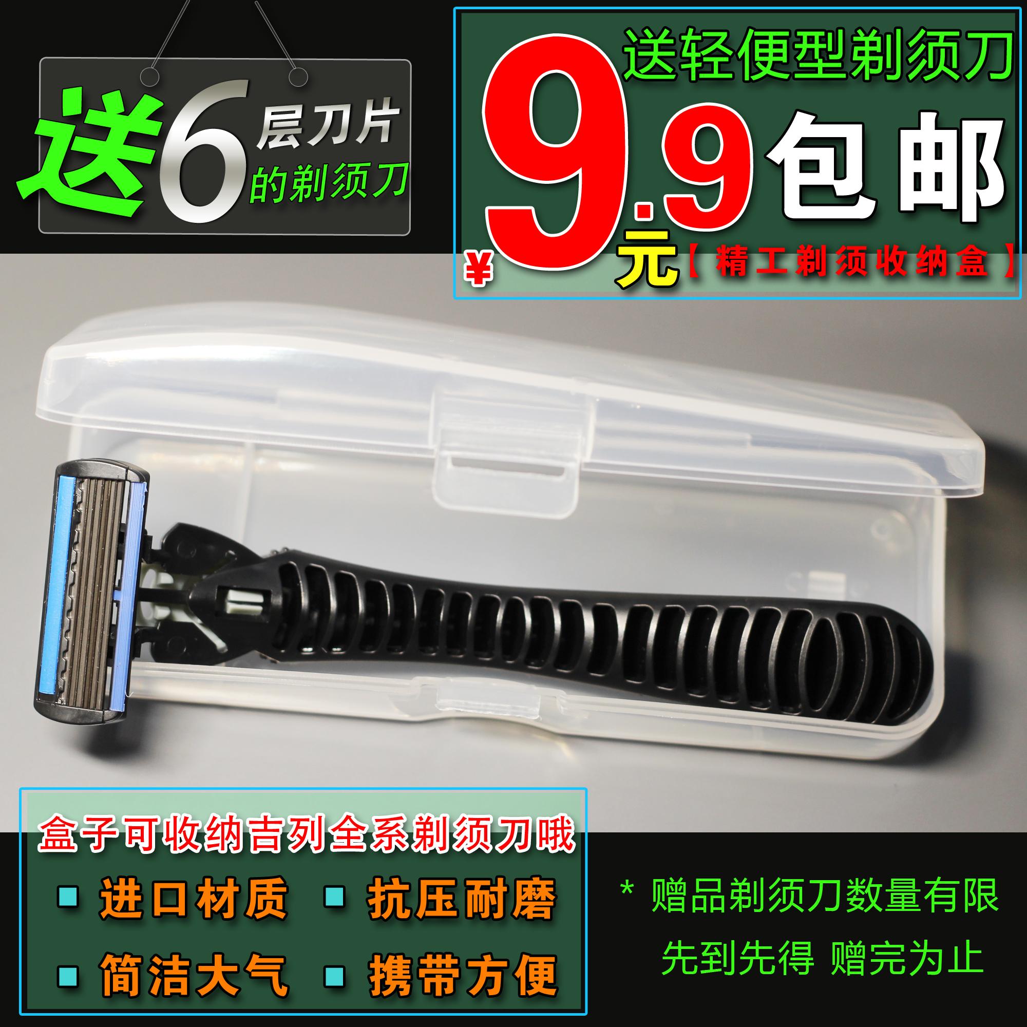 【9.9包邮送6层剃须刀】吉利 尼旅行收纳盒适配吉列剃须刀刮胡刀