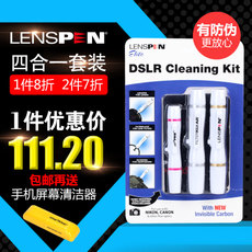加拿大专业LENSPEN 镜头笔 4合1专业护理套装 NDSLRK-1-W