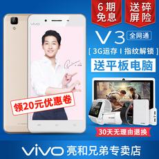 减20元送平板◆步步高vivo V3全网通超薄八核智能手机vivoV3l