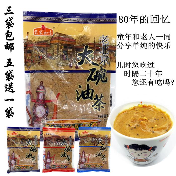 正宗老北京油茶面 东北特产香浓花生口味500g 速溶早餐 买3袋包邮