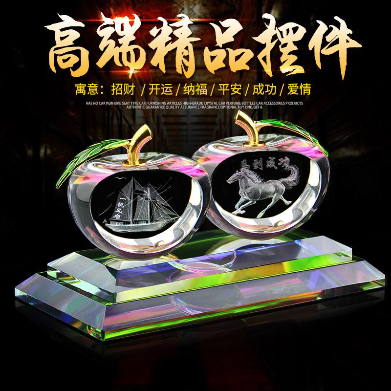 汽车香水晶创意3D内雕苹果座式摆件保平安车内车载装饰品汽车用品