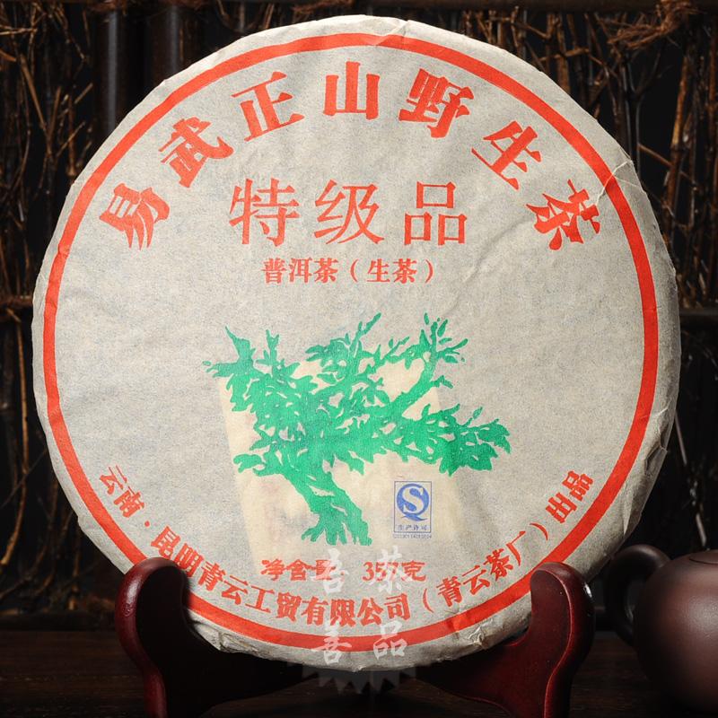 萃饮茶叶云南普洱茶 2012年青云 易武正山野生茶 生茶 357g/饼