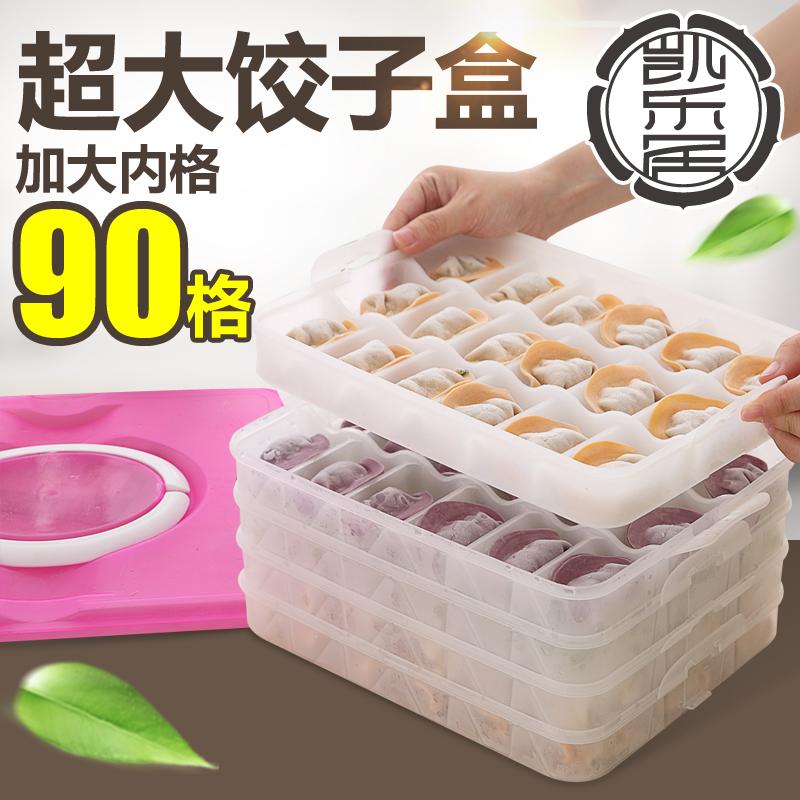 饺子盒冰箱保鲜收纳盒冻饺子不粘馄饨盒可微波解冻盒水饺分格托盘
