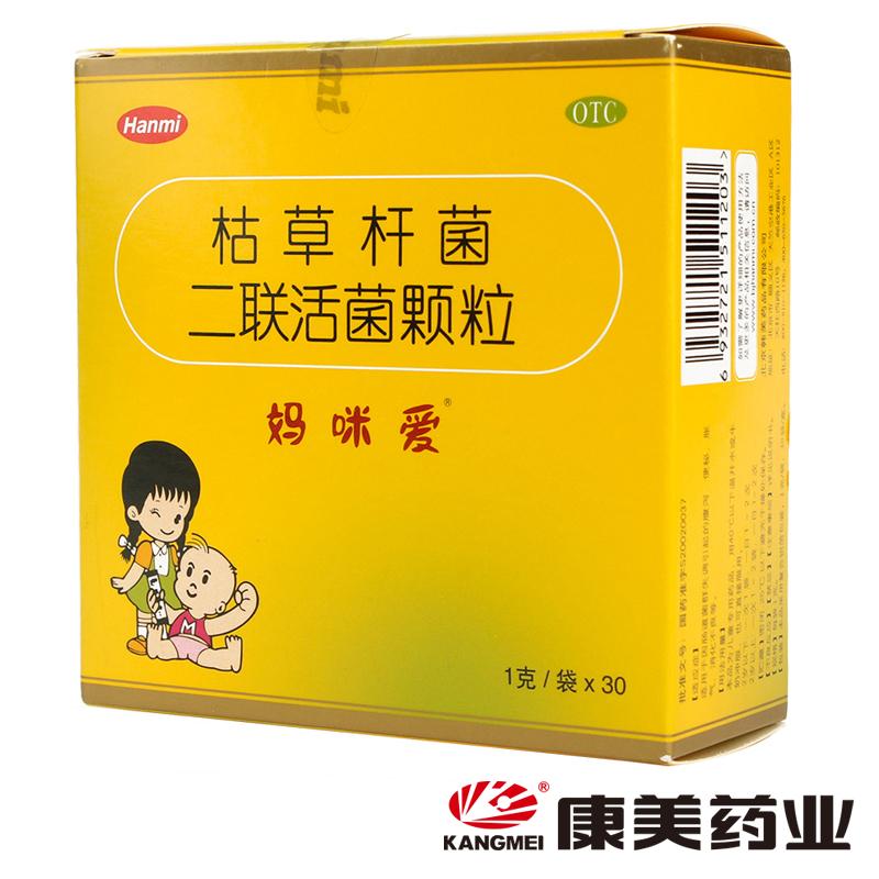 包邮】妈咪爱枯草杆菌二联活菌30袋 婴幼儿童肠胃益生菌便秘腹泻