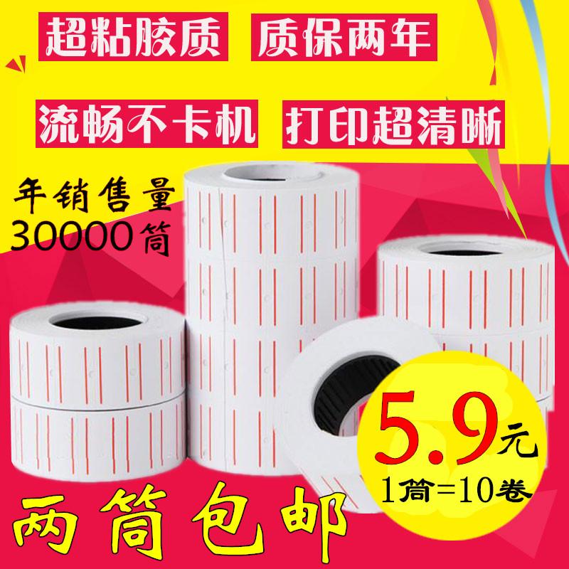 包邮单排打码机标价纸 打码纸价签纸 超市药店打价格不干胶标签纸