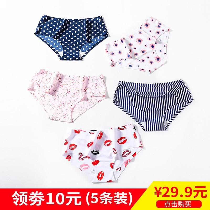 俞兆林夏薄款5条装女士性感中腰一片式无痕内裤冰丝三角内裤裤头