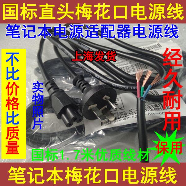 松下 Gateway 七喜 海鲅 LG 笔记本电脑AC线电源线 插头充电器线