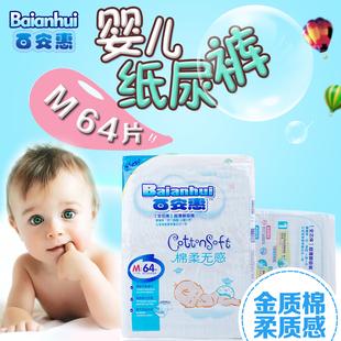 百安惠全芯体超薄透气干爽婴儿纸尿裤M婴儿尿不湿L新生儿S夏季XL