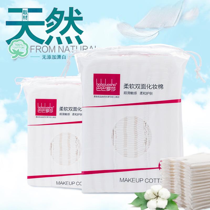 第二件半价纯棉化妆棉卸妆棉厚5层双面双效上妆补水洁面工具包邮