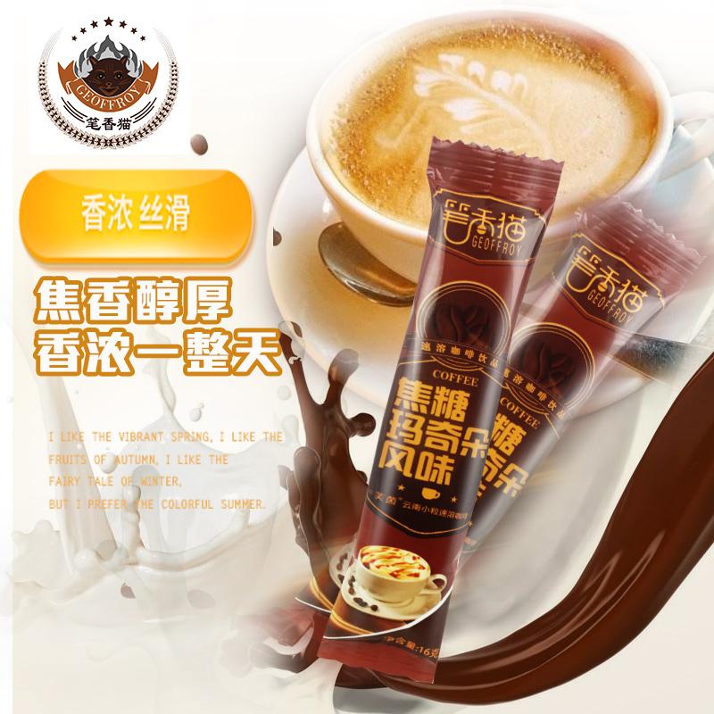 笔香猫 焦糖玛奇朵 云南小粒咖啡三合一速溶特浓咖啡粉40条装640g