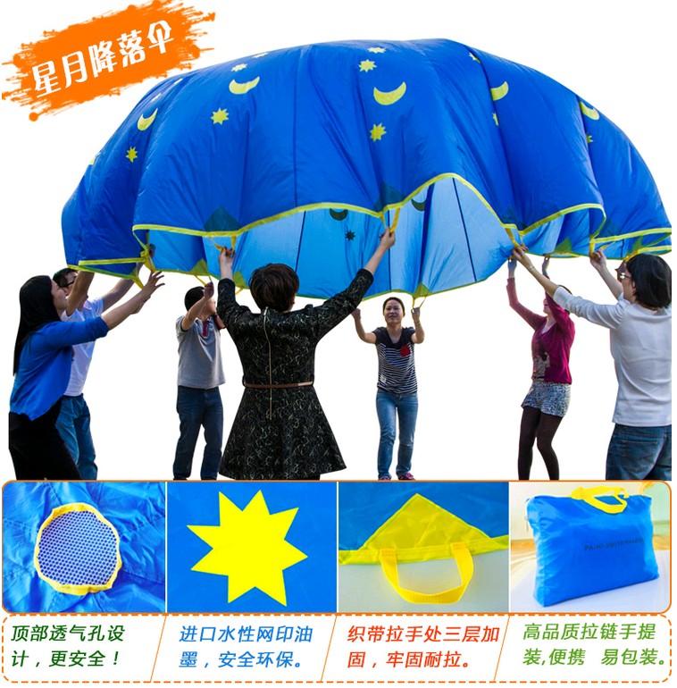星月拉力伞 感统训练儿童玩具彩虹伞亲子儿童玩降落伞早教教具