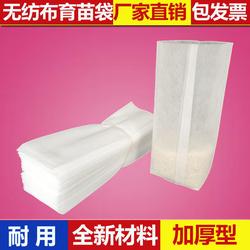 直销现货无纺布育苗袋可降解营养钵种植袋树苗容器杯美植袋无纺布