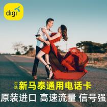 新马泰新加坡电话卡手机上网4G高速流量56710天可选3G无限流量
