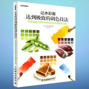 讓水彩畫達到**的調色技法(日本繪畫大師鈴木輝實的水彩畫配色心得)手繪美術入門水彩畫教程書 新華書店暢銷書籍