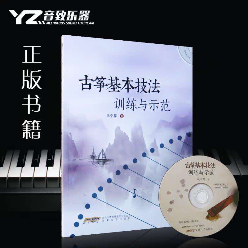 正版 古筝基本技法训练与示范附软件光盘 古筝练习指法曲谱书