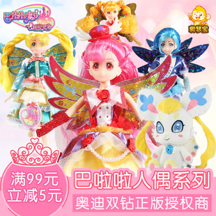 balala little magic fairy doll color fairy doll suit li shi qiao ling ling bao color flies
